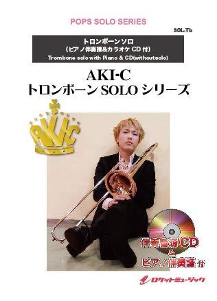 花は咲く【トロンボーン】(SOL-2043)【ピアノ伴奏譜&カラオケCD付】《ポップスソロシリーズ》