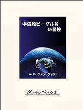 宇宙船ビーグル号の冒険