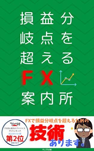 「損益分岐点を超える」FX案内所: FXはいったい誰から習えば良いのか?