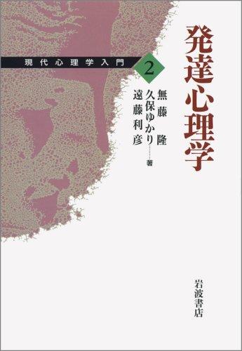Introduction to modern psychology <2> Developmental Psychology (1995) ISBN: 4000039229 [Japanese Import]