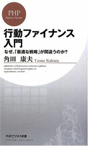 行動ファイナンス入門 (PHPビジネス新書)
