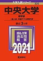 中央大学(商学部−一般入試・共通テスト併用方式) (2021年版大学入試シリーズ)