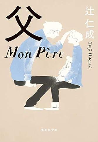父 Mon Pere (集英社文庫)