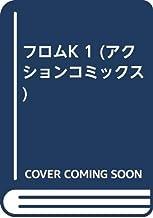 フロムK 1 (アクションコミックス)
