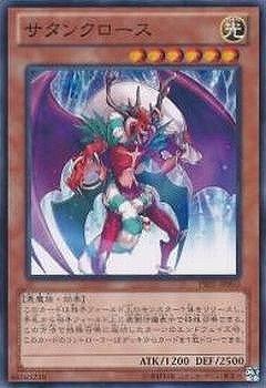 遊戯王/プロモーション/PR05-JP003 サタンクロース