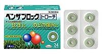 【第2類医薬品】ベンザブロックトローチ 24錠