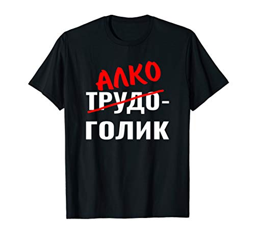 Herren russisch Alkoholiker statt Workaholic auf kyrillisch T-Shirt