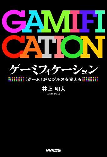 『ゲーミフィケーション―<ゲーム>がビジネスを変える』