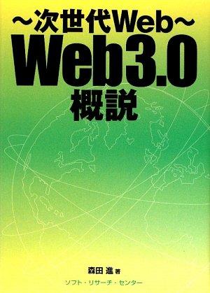 次世代Web―Web3.0概説