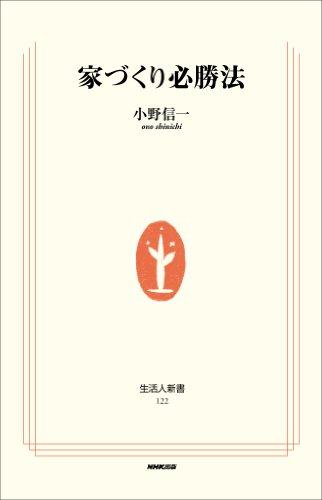 家づくり必勝法 (生活人新書)