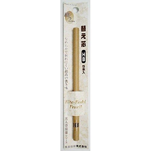 北星鉛筆 大人の鉛筆 替え芯 5本入り 黒 HB OTP-150HB 10個セット