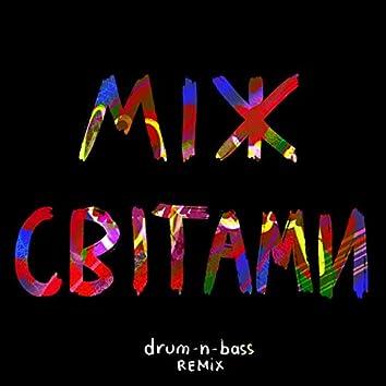 Між Світами (Drum-n-Bass Remix)