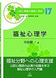 第17巻 福祉心理学 (公認心理師の基礎と実践)