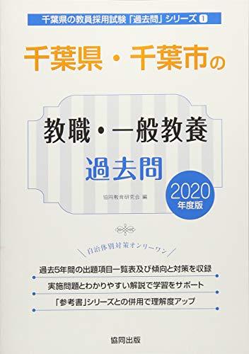 千葉県・千葉市の教職・一般教養過去問 2020年度版 (千葉県の教員採用試験「過去問」シリーズ)の詳細を見る