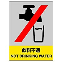 800-40 JISHA安全標識 飲料不適