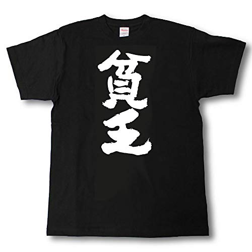 [Tシャツ魂] 貧乏 筆で書いた文字Tシャツ (XL, 黒Tシャツ×白文字(前面))