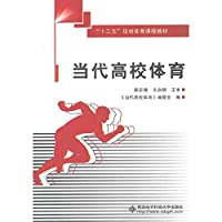 Contemporary College Sports(Chinese Edition)