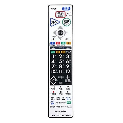 三菱 液晶テレビ用純正リモコン RL19704
