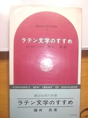ラテン文学のすすめ (1966年) (講談社現代新書)