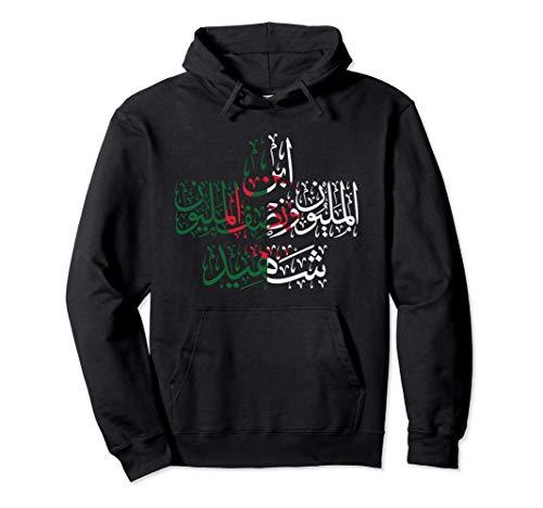 Caligrafía argelina Orgullo Árabe Bandera árabe argelina Sudadera con Capucha