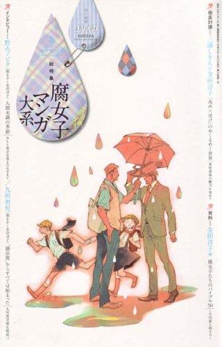 ユリイカ2007年6月臨時増刊号 総特集=腐女子マンガ大系