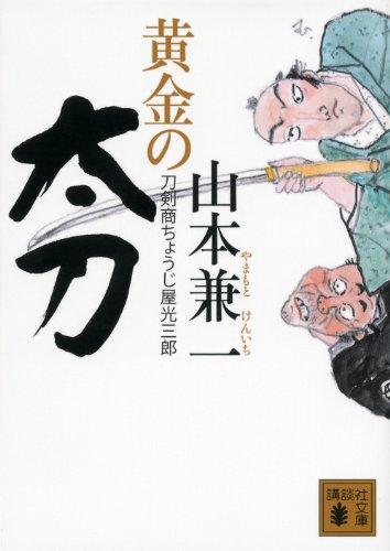 黄金の太刀 刀剣商ちょうじ屋光三郎 (講談社文庫)