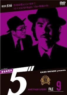 "探偵事務所5"" Another Story File 9 [DVD]"