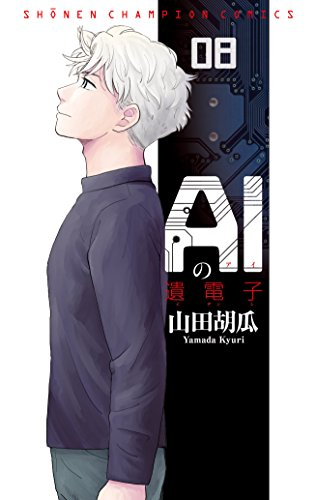 AIの遺電子(8)(少年チャンピオン・コミックス)の詳細を見る