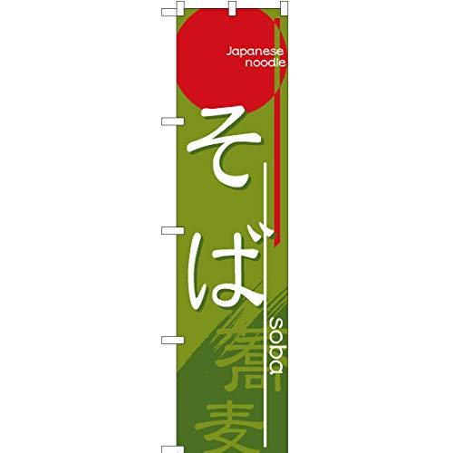【2枚セット】のぼり そば(蕎麦) No.YNS-2551 (三巻縫製 補強済み)
