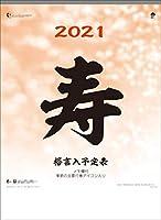 明和カレンダー2021年カレンダー壁掛け 寿格言入予定表 MW-11 コレクション