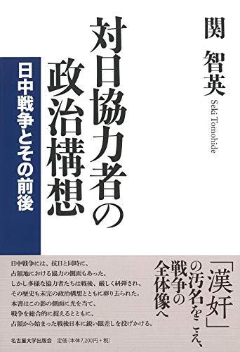 対日協力者の政治構想―日中戦争とその前後― / 関 智英