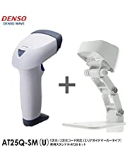 デンソーウェーブ 高性能 2次元 QRコード対応 バーコードリーダー (USB接続) AT25Q-SM(U) (ホワイト) 【エリアガイドマーカータイプ】 (スタンドセット)