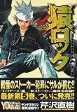 猿ロック(5) (ヤンマガKCスペシャル)