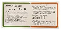 【第2類医薬品】剤盛堂薬品ホノミ漢方 リキ錠 90錠 ×4