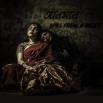 Anmone (feat. Ricky & Ankita)