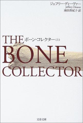 ボーン・コレクター 上 (文春文庫)