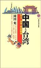 中国と台湾―対立と共存の両岸関係 (講談社現代新書)
