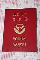 モーニング娘 モーニングパスポート 後藤真希