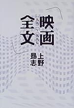 映画全文―1992~1997