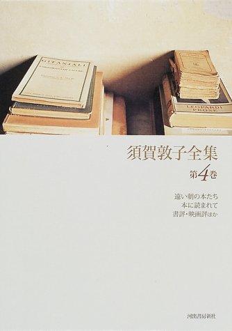 須賀敦子全集〈第4巻〉遠い朝の本たち、本に読まれて、書評・映画評ほか