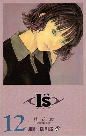 "I""s (12) (ジャンプ・コミックス)"
