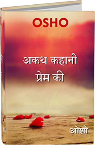 Akath Kahani Prem Ki (OSHO Hindi Book) - Ten Immortal OSHO Talks on famous Saint Sheikh Farid