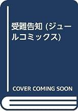 受難告知 (ジュールコミックス)