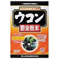 【山本漢方製薬】ウコン粉末 100% 200g ×5個セット