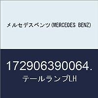 メルセデスベンツ(MERCEDES BENZ) テールランプLH 172906390064.