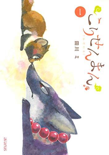 こりせんまん 1 (アヴァルスコミックス)
