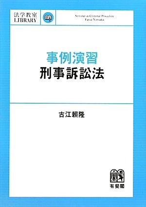 事例演習刑事訴訟法 (法学教室ライブラリィ)