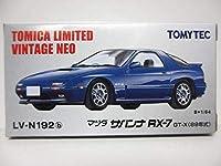 ≪ヴィンテージ≫⇒LV-N192b サバンナ RX-7 GT-X 青