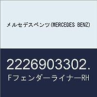 メルセデスベンツ(MERCEDES BENZ) FフェンダーライナーRH 2226903302.