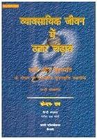 Vyavsaayik Jeevan Mein Utaar Chadhav (Hindi) (Paperback)